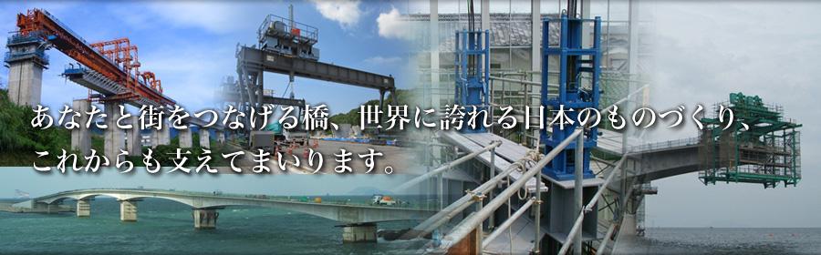 あなたと街をつなげる橋、世界に誇れる日本のものづくり、これからも支えてまいります。